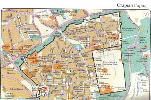 Иерусалим: Старый город (рус)